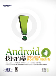 Android 技術內幕-探索 Android 核心原理與系統開發-cover