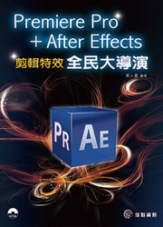 Premiere Pro + After Effects 剪輯特效全民大導演-cover
