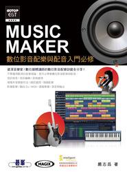 Music Maker 數位影音配樂與配音入門必修-cover
