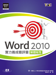 TQC Word 2010 實力養成暨評量解題秘笈