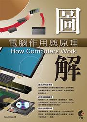 圖解電腦作用與原理 (How Computers Work, 9/e)-cover