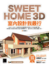 Sweet Home 3D 室內設計我最行-cover