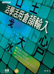 活學活用倉頡輸入-cover