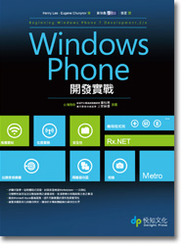 Windows Phone 開發實戰 (Beginning Windows Phone 7 Development, 2/e)-cover