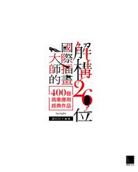 解構 26 位國際插畫大師的 400 個商業應用經典作品