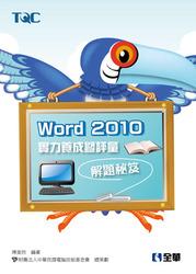 TQC Word 2010 實力養成暨評量解題秘笈-cover