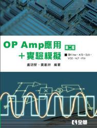 OP AMP 應用 + 實驗模擬, 2/e-cover