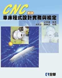 CNC 車床程式設計實務與檢定, 7/e-cover