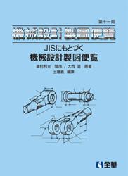 機械設計製圖便覽, 11/e-cover