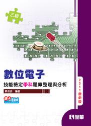 乙級數位電子技能檢定學科題庫整理與分析(2011最新版)-cover
