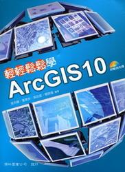 輕輕鬆鬆學 ArcGIS 10-cover