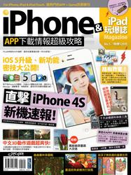 iPhone & iPad 玩爆誌 No.5