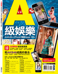 A 級娛樂 Android X iPhone 情趣 Apps 120+-cover