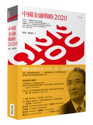 中國金融戰略 2020