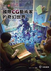 插畫─國際 CG 藝術家的奇幻世界-cover