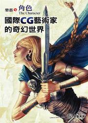 角色─國際 CG 藝術家的奇幻世界-cover