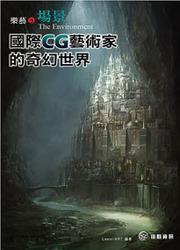 場景─國際 CG 藝術家的奇幻世界-cover