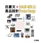呂豪文產品設計