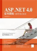 ASP.NET 4.0 從零開始─使用 VB 2010-cover