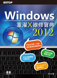 Windows 重灌 X 維修寶典 2012-cover