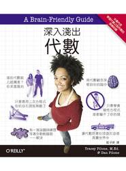 深入淺出代數 (Head First Algebra: A Learner's Guide to Algebra I)-cover