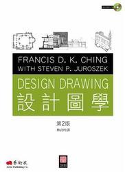 設計圖學, 2/e (Design Drawing, 2/e)-cover