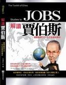 解讀賈伯斯─揭開蘋果 CEO 一生的孤傲與傳奇-cover