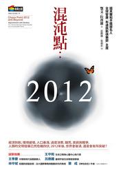 混沌點:2012 (Chaos Point 2012 and Beyond:Appointment with Destiny)