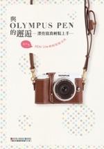 與 OLYMPUS PEN 的邂逅:漂亮寫真輕鬆上手-cover