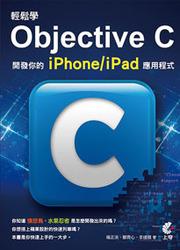輕鬆學 Objective C-開發你的 iPhone/iPad 應用程式-cover