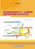 探究智慧電視時代下,台灣電視品牌深耕中國大陸之可行性