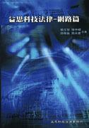 益思科技法律-網路篇-cover