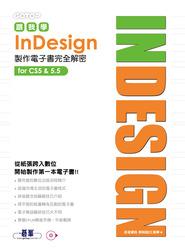 跟我學 InDesign 製作電子書完全解密─從紙張跨入數位,開始製作第一本電子書(適用CS5/5.5)-cover