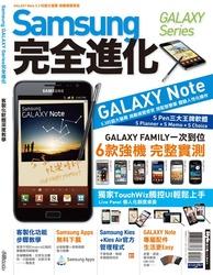 Samsung GALAXY Series 完全進化