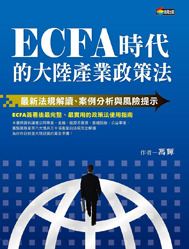 ECFA 時代的大陸產業政策法:最新法規解讀、案例分析與風險提示