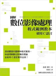 圖解數位影像處理程式範例教本─使用 C 語言-cover