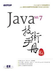 Java SE 7 技術手冊-cover
