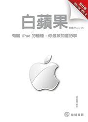 白蘋果(特仕版)-有關 iPad 的種種,你最該知道的事-cover