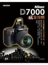 Nikon D7000 玩全攻略-cover
