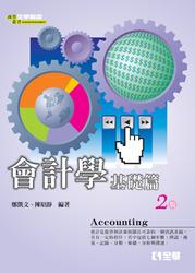 會計學 ─ 基礎篇, 2/e-cover