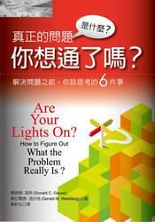 真正的問題是什麼?你想通了嗎?:解決問題之前,你該思考的 6 件事, 2/e (Are Your Lights On?)-cover