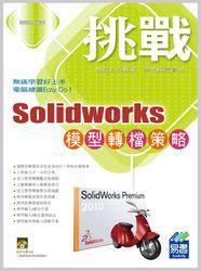 挑戰 SolidWorks 模型轉檔策略-cover