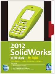 SolidWorks 2012 實戰演練─進階篇-cover
