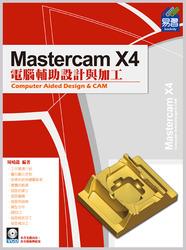 Mastercam X4 電腦輔助設計與加工-cover