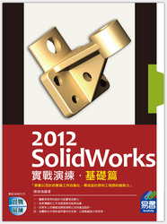 SolidWorks 2012 實戰演練─基礎篇-cover