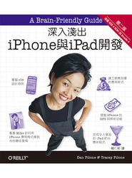深入淺出 iPhone 與 iPad 開發, 第二版 (Head First iPhone and iPad Development, 2/e)-cover