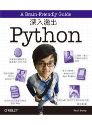 深入淺出 Python (Head First Python)-cover