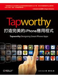 Tapworthy:打造完美的 iPhone 應用程式-cover