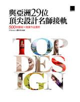 與亞洲 29 位頂尖設計名師接軌─ 500 款藝術 X 商業作品賞析-cover