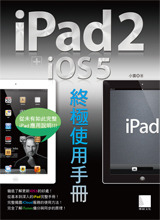 iPad 2 + iOS 5 終極使用手冊-cover